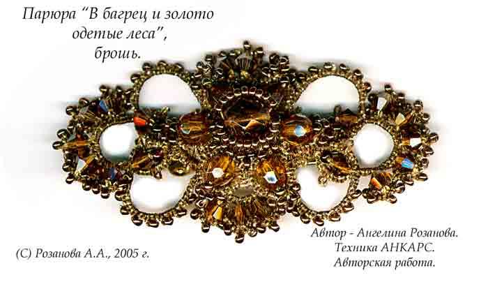 http://rina-ankars.narod.ru/NVER2/PIC_ROZ06/brbzb.jpg